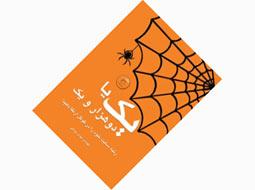 دانلود رایگان نخستین کتاب سئو به زبان فارسی 1 یا 2001  کتاب «یک یا دوهزار و یک