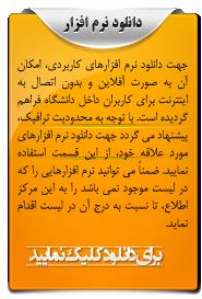 دانلود نرم افزار مرکز مدیریت آمار و فن آوری اطلاعات دانشگاه علوم پزشکی کاشان